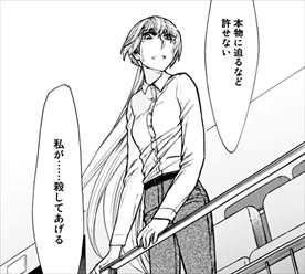 累-かさね-6巻 淵野菊