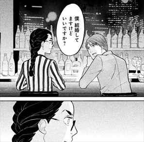 東京タラレバ娘2巻 小雪と既婚者