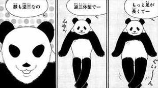 しろくまカフェ1巻 パンダの理想体型