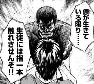 悪の教典6巻 園田