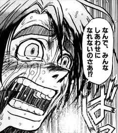 からくりサーカス27巻才賀勝のセリフ