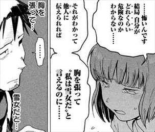 亜人ちゃんは語りたい2巻 雪女日下部1