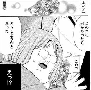 でぶせん1巻 緋熊五郎 福島満2