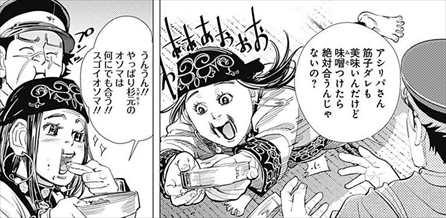 ゴールデンカムイ10巻 クトゥマ