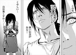 BTOOOM!18巻 織田信隆ディスイズマザコン2