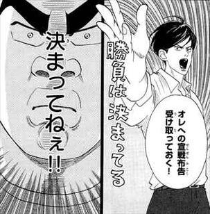 俺物語9巻 一之瀬の勘違い2