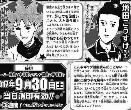 うすた京介 ギャグ漫画家 名言 少年ジャンプ41号