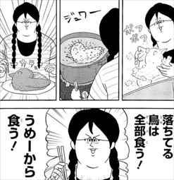 カッコカワイイ宣言1巻 かおちゃん4