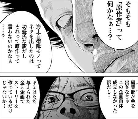 描クえもん1巻 編集者