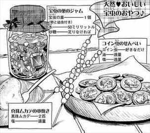 ダンジョン飯2巻 宝虫2