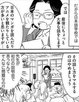 北欧女子オーサが見つけた日本の不思議1巻 マンガのセリフ