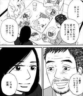 いつかティファニーで朝食を5巻 阿久津典子