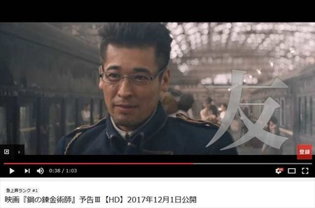 鋼の錬金術師 映画キャスト 佐藤隆太 ヒューズ