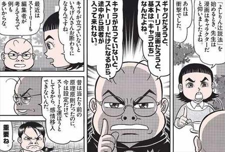 ギャグ漫画家 小林よしのり 名言 FLASH9月26日号9