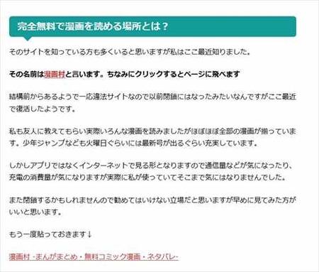 漫画村 おすすめブログ2
