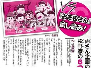 こち亀ジャンプ おそ松さんコラボ小説