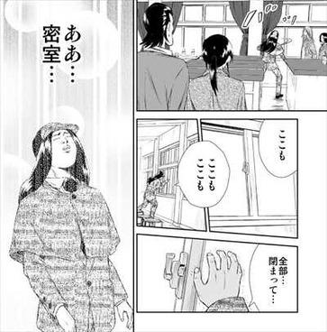 名探偵キドリ1巻 貴鳥6