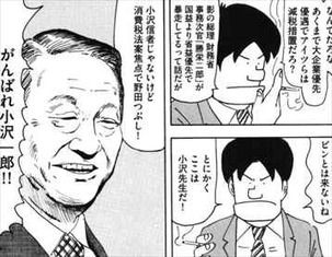 原発幻魔大戦2巻 小沢一郎に流れる