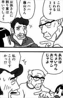 おしえておじいちゃん1巻とんち