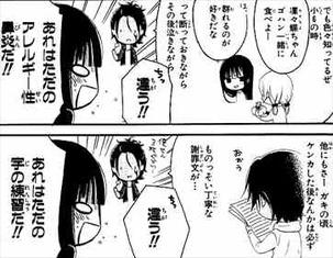 妖狐僕SS1巻 白鬼院凜々蝶のツンデレっぷり
