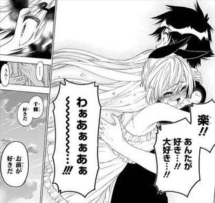 ニセコイ25巻 最終話 一条楽 桐崎千棘 キス