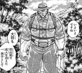 バキ外伝 疵面 -スカーフェイス-7巻 花山薫 成人の儀