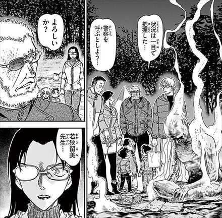 名探偵コナン93巻 若狭留美