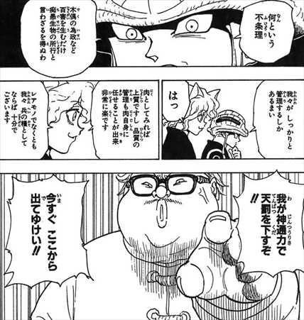ハンターハンター21巻 ディーゴ総帥 初登場シーン2