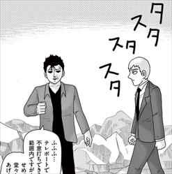 モブサイコ11巻 島崎 霊幻の正当防衛ラッシュ