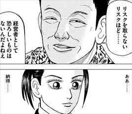 インベスターZ9巻 DMM会長・亀山敬司