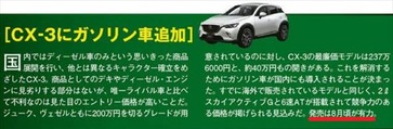 CX-3 ガソリン車追加 マガジンX5月号