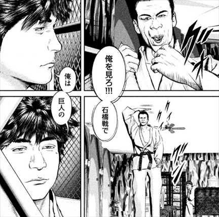 喧嘩稼業7巻 佐藤十兵衛 カワタク 毒ジェスチャー
