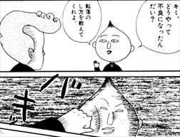 永沢君1巻容赦ない永沢3