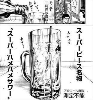 善悪の屑3巻 早稲田スーパーフリー