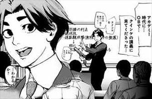 東京喰種re3巻 滝澤捜査官3