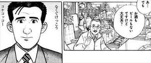 孤独のグルメ2巻 煮込み定食屋1 井之頭五郎の親父ギャグ