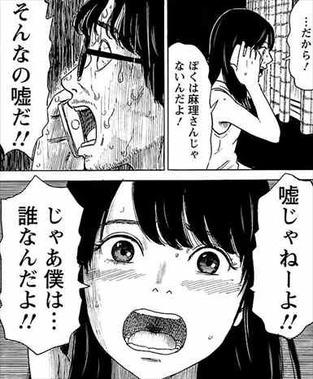 ぼくは麻理のなか6巻 吉崎麻里 小森功