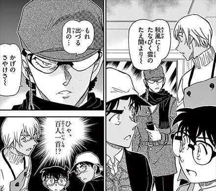 名探偵コナン93巻 伊織無我 大岡家執事