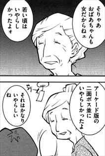 ぱら☆いぞ1巻お婆ちゃんの若い頃