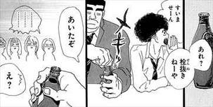 俺物語2巻 合コン1