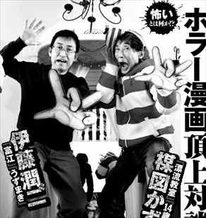 週刊プレイボーイ15年14号 伊藤潤二と楳図かずお