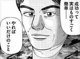 インベスターZ8巻 ホリエモン