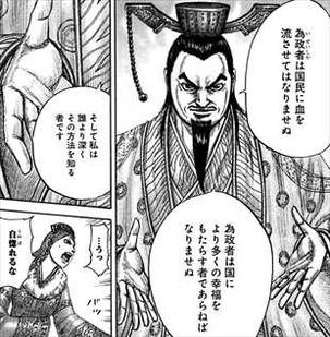 キングダム39巻 呂不韋「国民の血を流しちゃダメ」