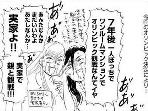 東京タラレバ娘1巻 実在するまぐちかさん