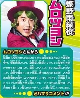 蝶野雨緑 ムロツヨシ 少年ジャンプ16号