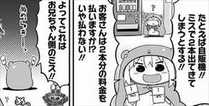 干物妹うまるちゃん6巻 お年玉1