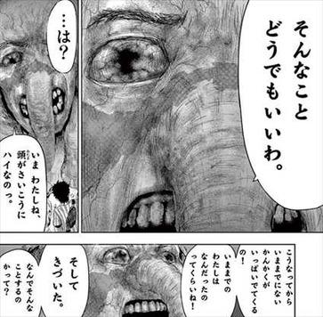ジンメン1巻 ハナヨ めっちゃ喋る