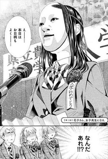 能面女子の花子さん1巻 あらすじ1