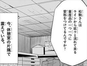 ニーチェ先生2巻 仁井智慧ラインの工場