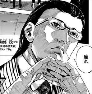 東京喰種re2巻 和集政29歳